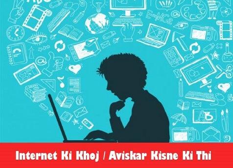 Internet-Ki-Khoj-Aviskar-Kisne-Kip-Thi