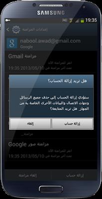 كيفية, ازالة, حساب, جيميل, gmail, نهائيا, من, هواتف, الاندويد.