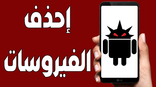 أحذف الفيروسات الخطيرة من هاتفك بواسطة هذه الخدعة السرية # أمر يهمك كثيرا