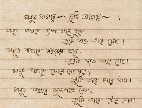 bengali love letter images