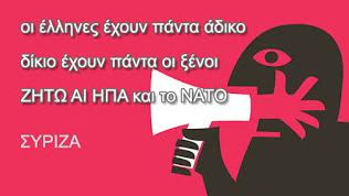 Γιατί, 340 συνδικαλιστές και διορισμένοι από τον ΣΥΡΙΖΑ υπογράφουν υπέρ της συμφωνίας Τσίπρα - Ζάεφ