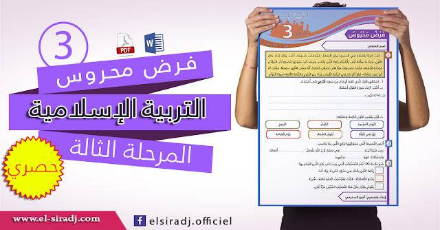 جديد: فرض في مادة التربية الإسلامية للمرحلة الثالثة المستوى الثالث ابتدائي