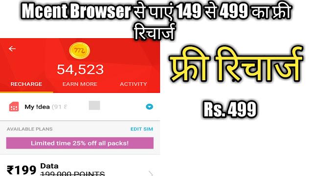 Mcent Browser se kare free recharge
