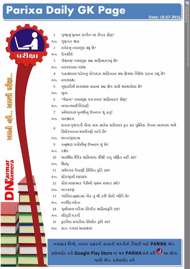 PARIXA DAILY NEWS PAGE : GUJARATI SAHITYA - DATE 18/07/2016
