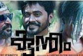 Kuntham 2017 Malayalam Movie Watch Online