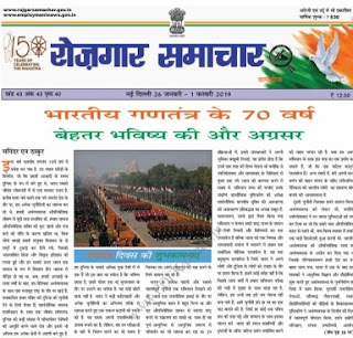 Rojgar Samachar PDF 26 Jan-01 Feb 2019 हिन्दी मे