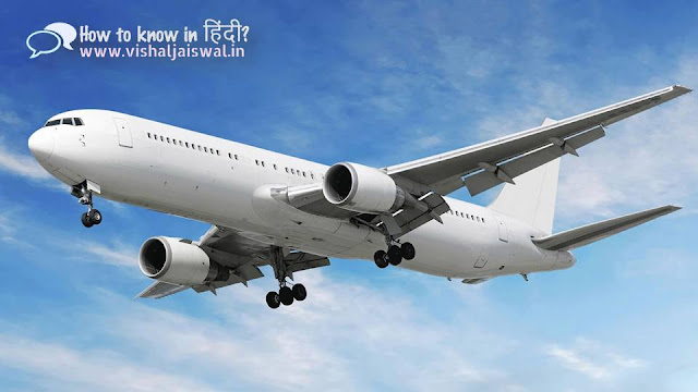 Amazing and interesting facts about plane in Hindi. हवाई जहाज के बारे में  रोचक जानकारियां. Unknown and useful information about plane in Hindi.