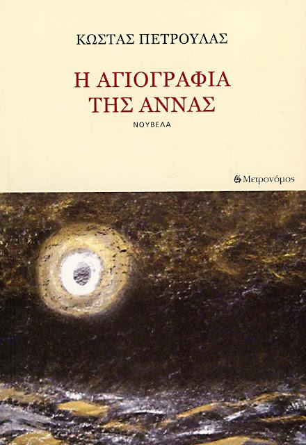 Παρουσίαση του Βιβλίου «Η Αγιογραφία  της Άννας» στο Ναύπλιο
