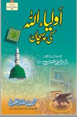 Aolian Allah Ki Pehchan