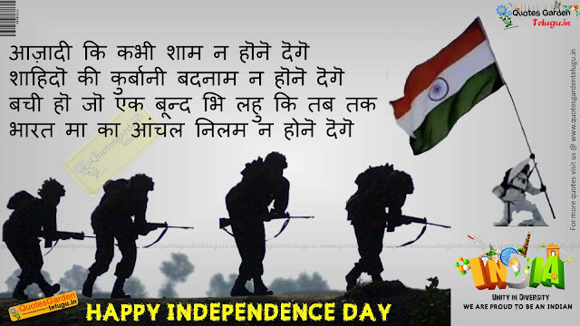 69th  Independenceday Quotes in hindi 887
