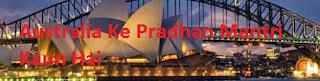 Australia Ke Pradhan Mantri Kaun Hai
