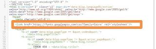 اظافة كود html الخاص بنوع الخط