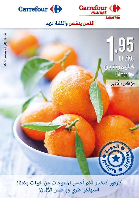 catalogue carrefour - carrefour market maroc janvier 2019
