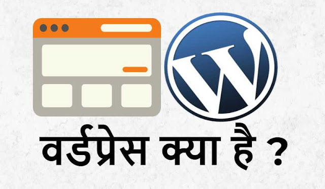 वर्डप्रेस क्या है - What Is WordPress In Hindi, WordPress kya hai, About Wordpress