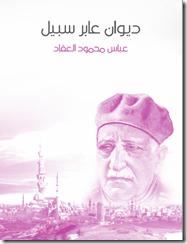 ديوان عابر سبيل pdf لعباس محمود العقاد