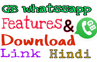 GB whatsapp kaise download Karen 2018 GB whatsapp  ke features kay hai in hindi GBwhatsapp  ke features kay hai in hindi,DOWNLOD LINK