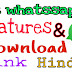 GB whatsapp kaise download Karen 2018 GB whatsapp  ke features kay hai in hindi
