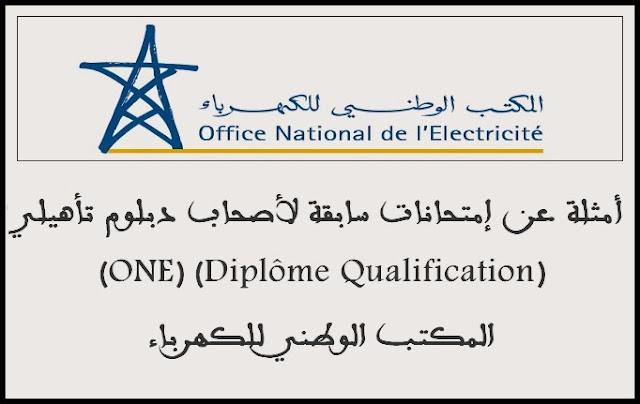 أمثلة عن إمتحانات سابقة لأصحاب دبلوم تأهيلي (ONE) المكتب الوطني للكهرباء(Diplôme Qualification)