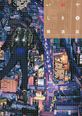[Manga] いぬやしき 第01-08巻 [Inuyashiki Vol 01-08] Raw Download