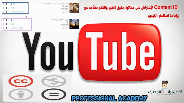 الإعتراض على مطالبة حقوق الطبع والنشر مقدَّمة عبر Content ID وإعادة استثمار الفيديو