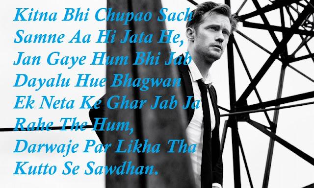 Kitna Bhi Chupao Sach Samne Aa Hi Jata He