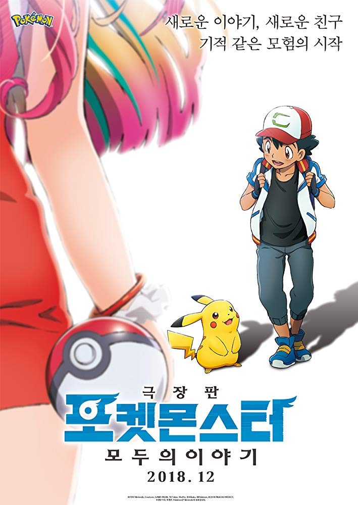 Pokemon the Movie: The Power of Us [Sub: Eng]