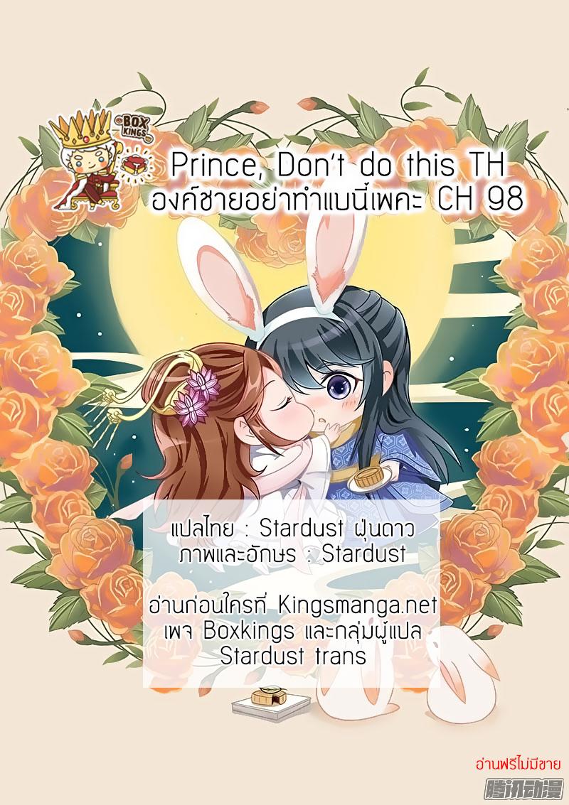 อ่านการ์ตูน Prince Don't Do This 98 ภาพที่ 1