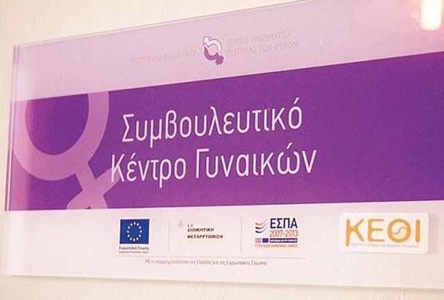 Δωρεάν παροχή εργασιακής στήριξης & συμβουλευτικής απασχόλησης γυναικών από το Συμβουλευτικό Κέντρο Τρίπολης