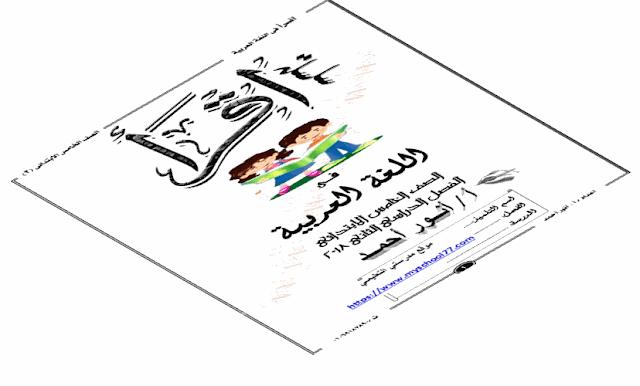 مذكرة اقرأ في اللغة العربية للصف الخامس الابتدائي ترم ثاني 2018