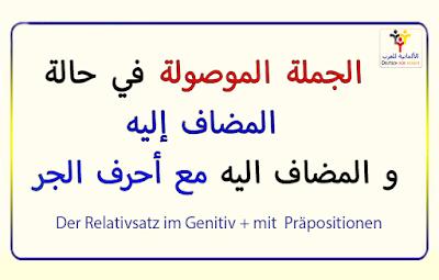 الجملة الموصولة في حالة المضاف إليه و المضاف اليه مع أرف الجر