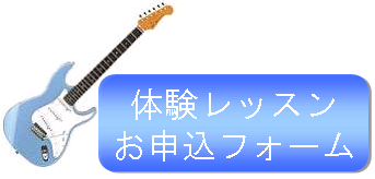 奥田ギター教室 体験レッスンお申込みフォーム