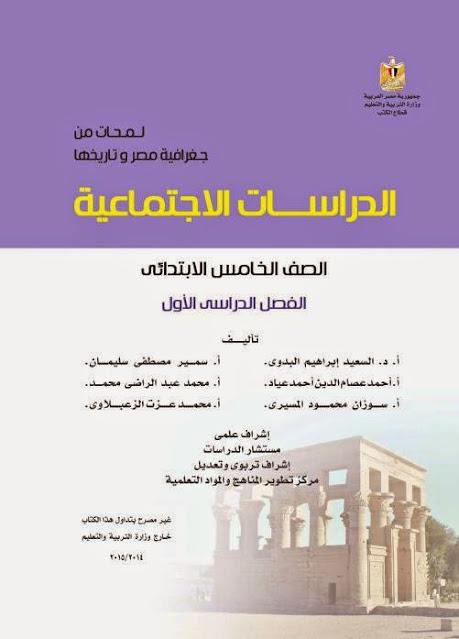 كتاب الدراسات الاجتماهية للصف الخامس الابتدائي  الفصل الدراسي الأول 2015
