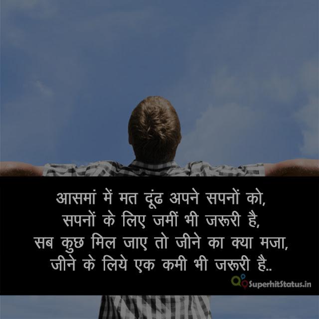 Zindagi Shayari Image Download On Aasma Aur Sapne