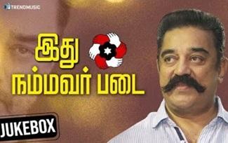 Ithu Nammavar Padai Jukebox | Makkal Needhi Maiam Official Songs | Kamal Haasan | Snehan | Taj Noor