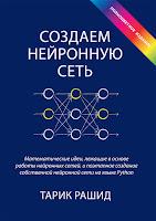 книга Тарика Рашида «Создаем нейронную сеть» - читайте отдельное сообщение в моем блоге