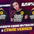 БК Леон дарит футболки в стиле Versus