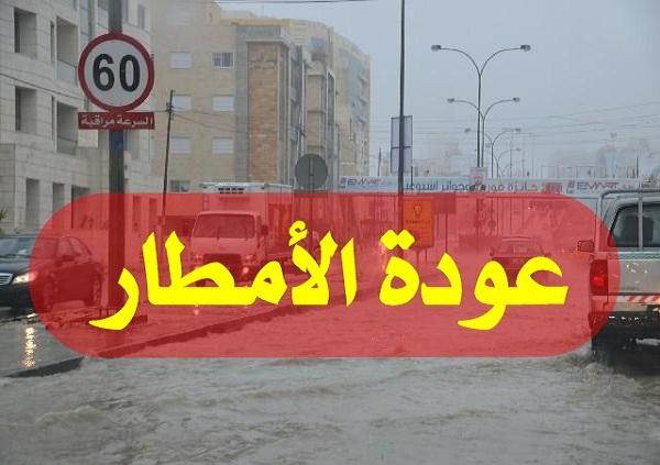 تغير كلي في أحوال الجو : عودة الأمطار بهذه المناطق