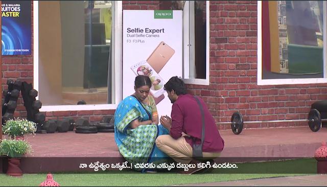 Bigg Boss Telugu 1 August Episode ~ Bigg Boss Telugu