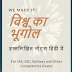 World Geography Notes in Hindi (विश्व भूगोल नोट्स हिंदी में): Download