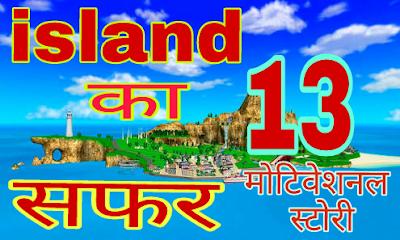 Island का सफर part 13 मोटीवेशनल स्टोरी