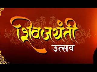 Shivaji maharaj status in marathi for shivjayanti 2019
