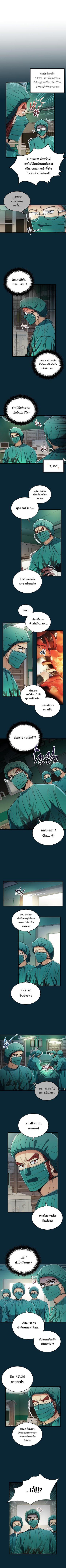 อ่านการ์ตูน Medical Return ตอนที่ 50 หน้าที่ 2
