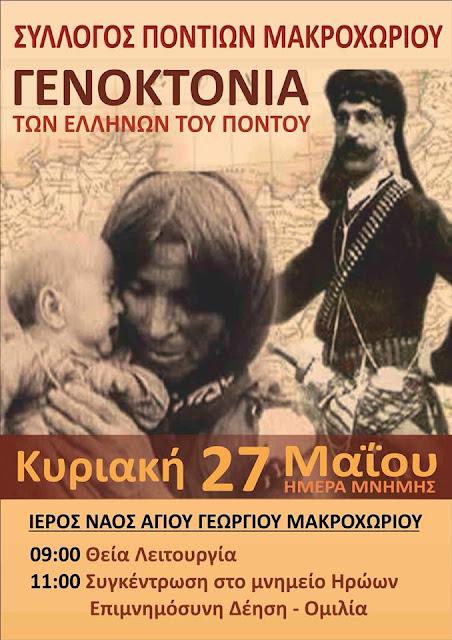 Εκδήλωση μνήμης για τη Γενοκτονία στο Μακροχώρι Ημαθίας