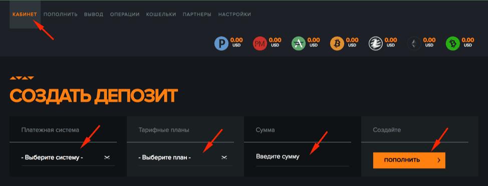 Регистрация в BitForever 3