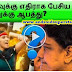 TAMIL GIRL IS WHERE | ANDROID TAMIL