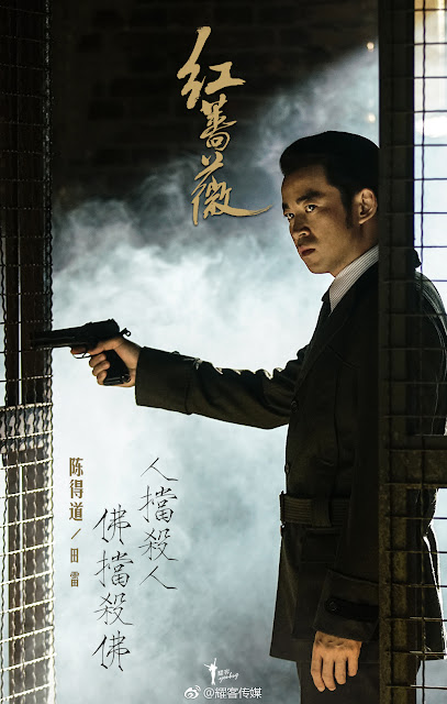 Tian Lei Red Rose c-drama