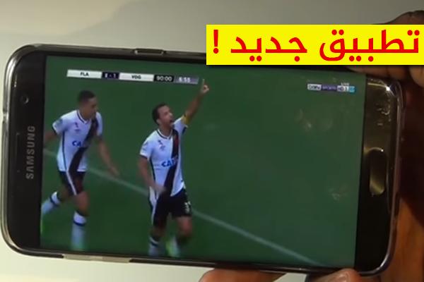 تطبيق جديد لمشاهدة جميع القنوات الرياضية المشفرة بجودة عالية HD ! ( بدون إعلانات )