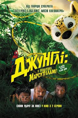 Джунглі: у пошуках Марсупіламі (2012) - українською онлайн