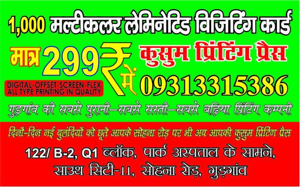 Kusum printing press satpal tanwar group of business posted by kusum printing press reheart Images
