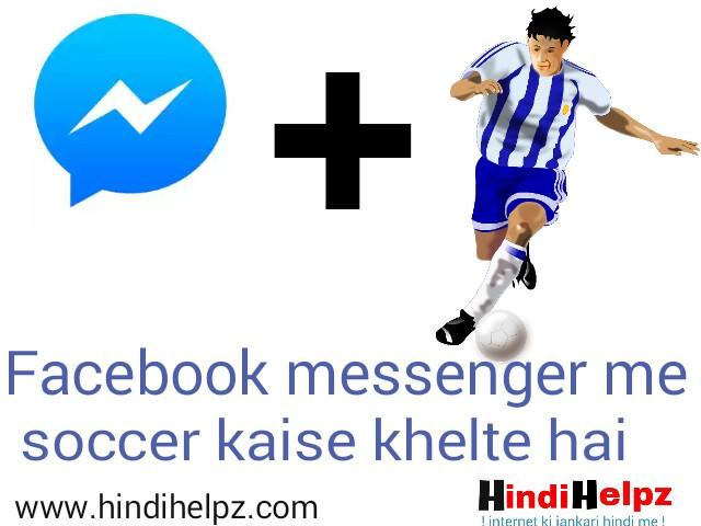 messenger me chess kaise khelte hai. hindihellz